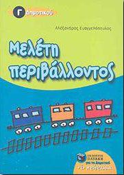 e-book ΜΕΛΕΤΗ ΠΕΡΙΒΑΛΛΟΝΤΟΣ Γ ΔΗΜ. (pdf)