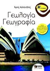 e-book ΓΕΩΛΟΓΙΑ ΓΕΩΓΡΑΦΙΑ Α ΓΥΜ (pdf)