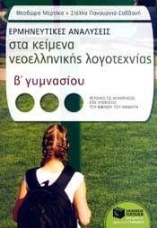 e-book ΕΡΜΗΝΕΥΤΙΚΕΣ ΑΝΑΛΥΣΕΙΣ ΣΤΑ ΚΕΙΜΕΝΑ ΝΕΟΕΛΛΗΝΙΚΗΣ ΛΟΓΟΤΕΧΝΙΑΣ Β ΓΥΜΝ (pdf)