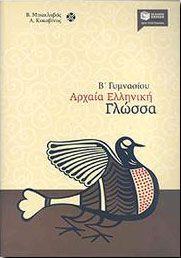 e-book ΑΡΧΑΙΑ ΕΛΛΗΝΙΚΗ ΓΛΩΣΣΑ Β ΓΥΜ. (pdf)
