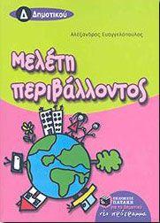 e-book ΜΕΛΕΤΗ ΠΕΡΙΒΑΛΛΟΝΤΟΣ Δ ΔΗΜ. (pdf)