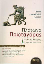 e-book ΠΛΑΤΩΝΑ ΠΡΩΤΑΓΟΡΑΣ Γ ΛΥΚ.ΘΕΩΡ.ΚΑΤ. (pdf)