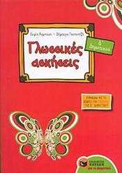 e-book ΓΛΩΣΣΙΚΕΣ ΑΣΚΗΣΕΙΣ Δ ΔΗΜ. (pdf)