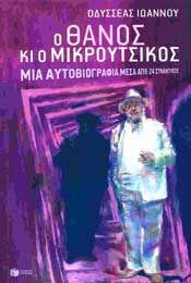 e-book Ο ΘΑΝΟΣ ΚΙ Ο ΜΙΚΡΟΥΤΣΙΚΟΣ (epub)