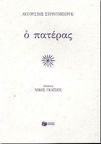 e-book Ο ΠΑΤΕΡΑΣ (pdf)