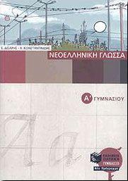 e-book ΝΕΟΕΛΛΗΝΙΚΗ ΓΛΩΣΣΑ Α ΓΥΜΝ. (pdf)