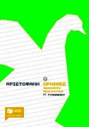 e-book ΑΡΙΣΤΟΦΑΝΗ ΟΡΝΙΘΕΣ Γ ΓΥΜΝ. (pdf)