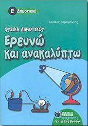 e-book ΕΡΕΥΝΩ ΚΑΙ ΑΝΑΚΑΛΥΠΤΩ Ε ΔΗΜ. (pdf)