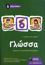 e-book ΓΛΩΣΣΑ Δ ΔΗΜ (pdf)