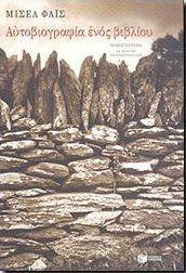 e-book ΑΥΤΟΒΙΟΓΡΑΦΙΑ ΕΝΟΣ ΒΙΒΛΙΟΥ (epub)