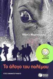 e-book ΤΟ ΑΛΟΓΟ ΤΟΥ ΠΟΛΕΜΟΥ (epub)