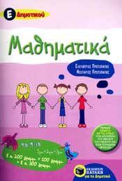 e-book ΜΑΘΗΜΑΤΙΚΑ Ε ΔΗΜ (pdf)