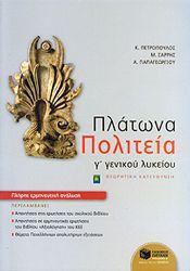 e-book ΠΛΑΤΩΝΑ ΠΟΛΙΤΕΙΑ Γ ΓΕΝ ΛΥΚ ΘΕΩΡ.ΚΑΤ. (pdf)