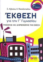 e-book ΕΚΘΕΣΗ Γ ΓΥΜΝ. (pdf)