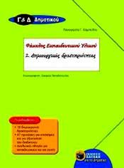 e-book ΦΑΚΕΛΟΣ ΕΚΠΑΙΔΕΥΤΙΚΟΥ ΥΛΙΚΟΥ Γ & Δ ΔΗΜ (pdf)