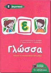e-book ΓΛΩΣΣΑ Ε ΔΗΜ (pdf)