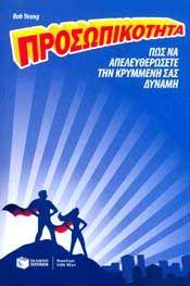 e-book ΠΡΟΣΩΠΙΚΟΤΗΤΑ (epub)