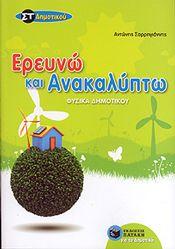 e-book ΕΡΕΥΝΩ ΚΑΙ ΑΝΑΚΑΛΥΠΤΩ ΣΤ ΔΗΜ (pdf)