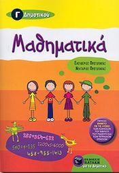 e-book ΜΑΘΗΜΑΤΙΚΑ Γ'ΔΗΜ 2008 (pdf)