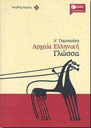 e-book ΑΡΧΑΙΑ ΕΛΛΗΝΙΚΗ ΓΛΩΣΣΑ Α ΓΥΜΝ. (pdf)