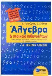 e-book ΑΛΓΕΒΡΑ ΚΑΙ ΣΤΟΙΧΕΙΑ ΠΙΘΑΝΟΤΗΤΩΝ Α ΛΥΚ (pdf)