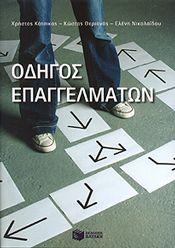 e-book ΟΔΗΓΟΣ ΕΠΑΓΓΕΛΜΑΤΩΝ (pdf)