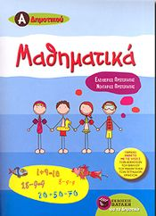 e-book ΜΑΘΗΜΑΤΙΚΑ Α ΔΗΜ (pdf)