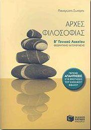 e-book ΑΡΧΕΣ ΦΙΛΟΣΟΦΙΑΣ Β ΛΥΚ. Θ/Κ (pdf)
