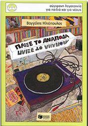 e-book ΠΑΙΞΕ ΤΟ ΑΝΑΠΟΔΑ (epub)