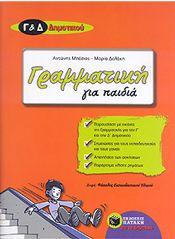 e-book ΓΡΑΜΜΑΤΙΚΗ ΓΙΑ ΠΑΙΔΙΑ Γ&Δ ΔΗΜ (pdf)