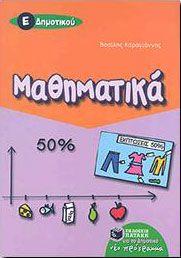e-book ΜΑΘΗΜΑΤΙΚΑ Ε ΔΗΜ. (pdf)