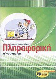 e-book ΠΛΗΡΟΦΟΡΙΚΗ Α ΓΥΜ (pdf)