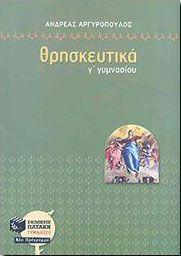 e-book ΘΡΗΣΚΕΥΤΙΚΑ Γ ΓΥΜΝ. (pdf)