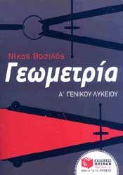 e-book ΓΕΩΜΕΤΡΙΑ Α ΓΕΝ ΛΥΚ (pdf)