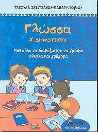 e-book ΓΛΩΣΣΑ Α ΔΗΜ. (pdf)