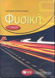 e-book ΦΥΣΙΚΗ Β ΓΥΜΝ (pdf)