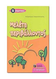 e-book ΜΕΛΕΤΗ ΠΕΡΙΒΑΛΛΟΝΤΟΣ Β ΔΗΜ. (pdf)