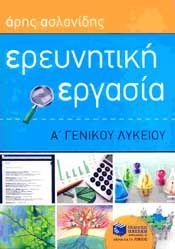 e-book ΕΡΕΥΝΗΤΙΚΗ ΕΡΓΑΣΙΑ Α Γ/Λ (pdf)