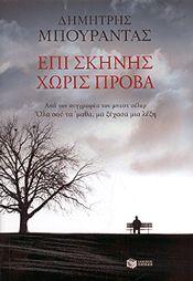 e-book ΕΠΙ ΣΚΗΝΗΣ ΧΩΡΙΣ ΠΡΟΒΑ (epub)