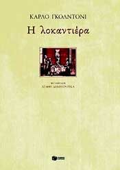e-book Η ΛΟΚΑΝΤΙΕΡΑ (pdf)