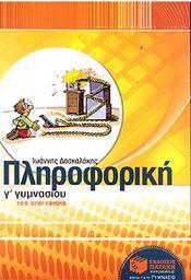 e-book ΠΛΗΡΟΦΟΡΙΚΗ Γ ΓΥΜΝ (pdf)