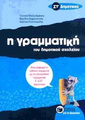 e-book Η ΓΡΑΜΜΑΤΙΚΗ ΤΟΥ ΔΗΜΟΤΙΚΟΥ ΣΧΟΛΕΙΟΥ (pdf)