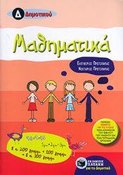 e-book ΜΑΘΗΜΑΤΙΚΑ Δ ΔΗΜ (pdf)