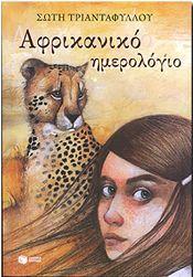 e-book ΑΦΡΙΚΑΝΙΚΟ ΗΜΕΡΟΛΟΓΙΟ (epub)