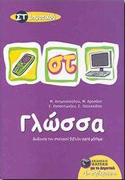 e-book ΓΛΩΣΣΑ ΣΤ ΔΗΜ. (pdf)