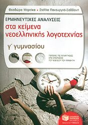 e-book ΕΡΜΗΝΕΥΤΙΚΕΣ ΑΝΑΛΥΣΕΙΣ ΣΤΑ ΚΕΙΜΕΝΑ ΝΕΟΕΛΛΗΙΚΗΣ ΛΟΓΟΤΕΧΝΙΑΣ Γ ΓΥΜ (pdf)