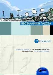 e-book ΝΕΟΕΛΛΗΝΙΚΗ ΓΛΩΣΣΑ  Γ  ΓΥΜΝ. (pdf)