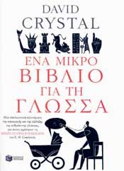 e-book ΕΝΑ ΜΙΚΡΟ ΒΙΒΛΙΟ ΓΙΑ ΤΗ ΓΛΩΣΣΑ (epub)