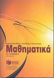 e-book ΜΑΘΗΜΑΤΙΚΑ Β ΓΥΜΝ. (pdf)