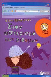 e-book ΣΤΟΝ ΑΣΤΕΡΙΣΜΟ ΤΩΝ ΔΙΔΥΜΩΝ (epub)